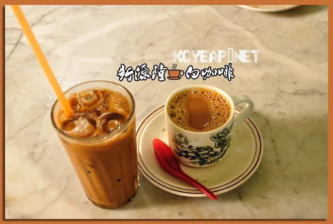 怡保搜食篇: 新源隆白咖啡