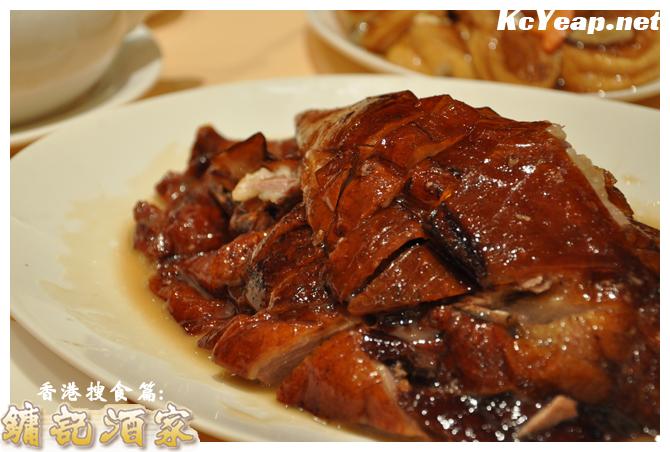 香港搜食篇: 镛记烧鹅